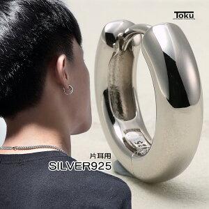 フープピアス 純銀製 メンズ レディース シルバーリングピアス 上品 シルバー925 フープピアス プラチナコーティング 金属アレルギー対応 シンプル