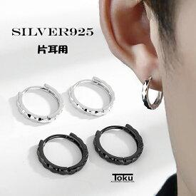 フープピアス シルバーピアス メンズ レディース フープピアスリング フープ silver sv925 シルバー製 シンプル プラチナ仕上げ 銀 金属アレルギー対応 片耳用