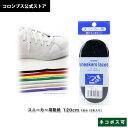 【ネコポス可送料200円】【120cm】コロンブススニーカー用靴紐石目平 シューレース