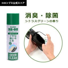 コロンブス オドクリーン600 Ag(銀)配合シトラスグリーンの香リの靴用消臭・除菌スプレー 60mL