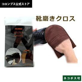【4個までネコポス送料200円】靴みがき仕上専用クロス・コロンブスメンズグローブシャイン