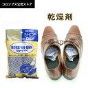 雨に濡れた靴やいちにち履いた靴の臭い対策に!紳士靴用乾燥剤コロンブス シュードライ