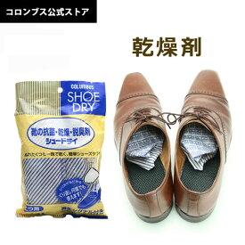 コロンブス シュードライ 靴用乾燥剤