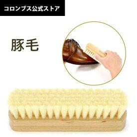 送料無料コロンブスブラシ豚毛・日本製