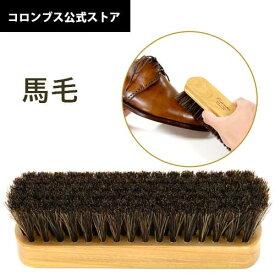 送料無料 コロンブスブラシ馬毛 日本製