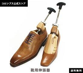 【送料無料】コロンブスベーシックタイプ ダブルシューストレッチャー