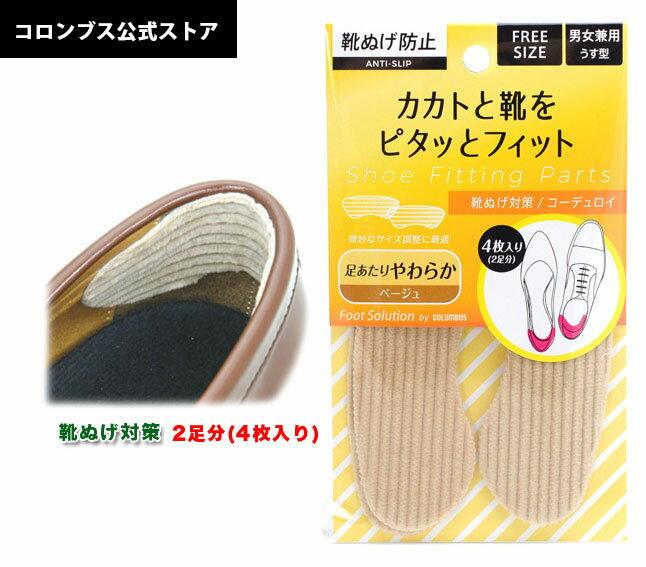 【5個までクロネコメール便可・送料100円】かかとが大きくて緩い靴の靴ぬげ予防 コロンブスフットソリューション靴ぬげ対策