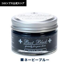 【ネイビーブルー】コロンブス ブートブラックシルバーライン乳化性ビン入り靴クリーム 55g 靴墨
