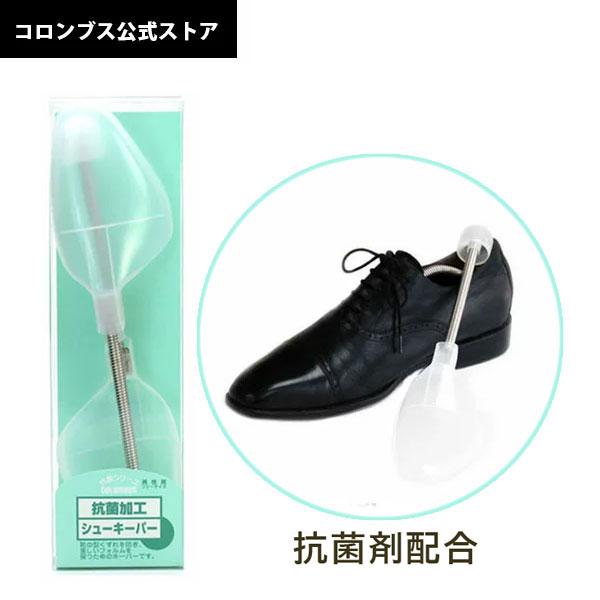 【コロンブス直営店】靴の形を整えるコロンブス抗菌キーパー男性用 フリーサイズ