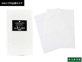 【4個までネコポス可送料200円】綿100%コロンブス 磨きクロス 21×30cm 2枚入り