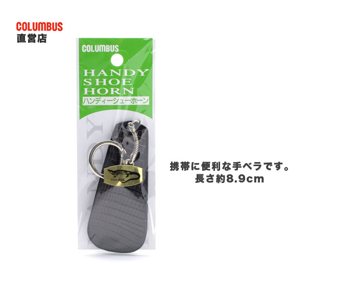 短い靴べら【8.9cm】コロンブスハンディーシューホーン トカゲ調型押し
