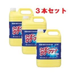 【業務用】ライオン カラーブリーチ 5L×3個入り