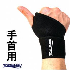 手首 サポーター 腱鞘炎 サポーター 親指保護 筋トレ テニス tfcc損傷
