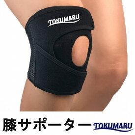 膝 サポーター 膝 バンド 保温 薄手 ずれない 固定 スポーツ 膝保護 靭帯損傷 膝痛