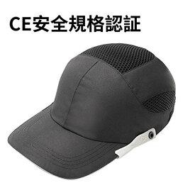 安全ヘルメット 防災用 インナー 作業用ヘルメット 帽子型ヘルメット 頭部保護帽 プロテクターキャップ 内蔵 帽子 通気・簡易・軽量