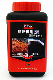 赤錆を黒錆に変えて錆の進行を止めるENDOX錆転換剤刷毛塗用500ml