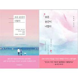 韓国書籍 パク・ソジュン、パク・ミニョン主演のドラマ'キム秘書がなぜそうか'に登場したエッセイ 「すべての瞬間が君だった」」(表