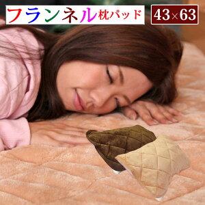 枕 カバー ピローケース フランネル 枕パッド まくら カバー ミンクタッチの極上の肌ざわり フランネル 枕パッド シーツ 43×63cm用