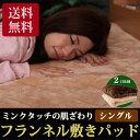 \300円OFFクーポン/敷きパッド シングル フランネル パッドシーツ ベッドパッド シングルミンクタッチの肌ざわり!送料無料