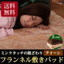 \300円OFFクーポン/敷きパッド クイーン フランネル パッドシーツ ベッドパッド クイーンミンクタッチの肌ざわり!送料無料