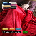 毛布 ダブル ブランケット 2枚合わせ フランネル毛布 吸湿発熱 抗菌防臭 静電気防止 三拍子揃った 送料無料