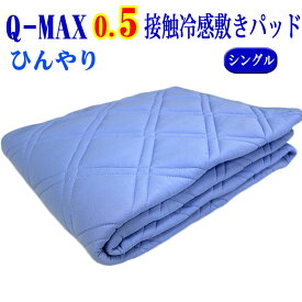 Q-MAX値0.5超でひんやり 接触冷感 敷パッド ひんやり マット シングル 洗える 敷きパッド パット 冷感パッド 丸洗い ひんやり 夏 冷感 クール 敷パット 接触冷感 敷きパッド シングル
