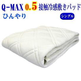 Q-MAX値0.5超でひんやり ホワイト 接触冷感 敷パッド ひんやり マット シングル 洗える 敷きパッド パット 冷感パッド 丸洗い ひんやり 夏 冷感 クール 敷パット 接触冷感 敷きパッド シングル