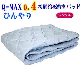 Q-MAX値0.4超でひんやり 接触冷感 敷パッド ひんやり マット シングル 洗える 敷きパッド パット 冷感パッド 丸洗い ひんやり 夏 冷感 クール 敷パット 接触冷感 敷きパッド シングル