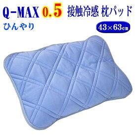 Q-MAX値0.5超でひんやり 接触冷感 敷パッド ひんやり マット 洗える 敷きパッド パット 冷感パッド 丸洗い ひんやり 夏 冷感 クール 敷パット 接触冷感 枕パッド 43×63cm用