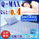 Q-MAX値0.4超でひんやり!接触冷感 敷パッド ひんやり マット クイーン 洗える 敷きパッド パット 冷感パッド 丸洗い …