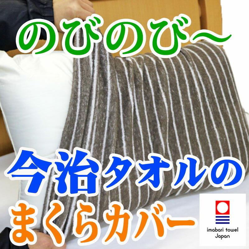 今治タオル 今治 タオル 今治 まくらカバー のびのび〜枕カバー 今治タオルの枕カバー 今治 ピローケース 上質なやさしさと肌ざわり コットン 綿 日本製
