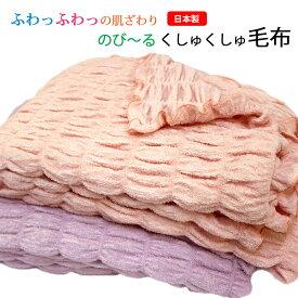 綿100 くしゅくしゅ毛布のやさしい肌ざわり のび〜る 毛布 シングル ブランケット コットン100 お昼寝ケット 吸湿 日本製 ふわふわ 暖かい 掛け毛布 丸洗い ひざ掛け毛布