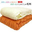 綿100 くしゅくしゅ毛布のやさしい肌ざわり のび〜る 毛布 シングル ブランケット コットン100 お昼寝ケット 吸湿 日本製 ふわふわ 暖…