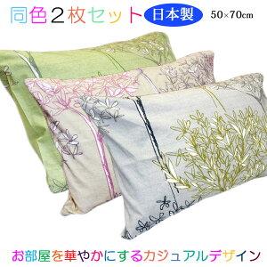 とってもお得な同色2枚セット 枕カバー 50×70 日本製 国産 まくらカバー ピロケース ピローケース 綿100% コットン 50 70 リネン ベージュ グリーン グレー