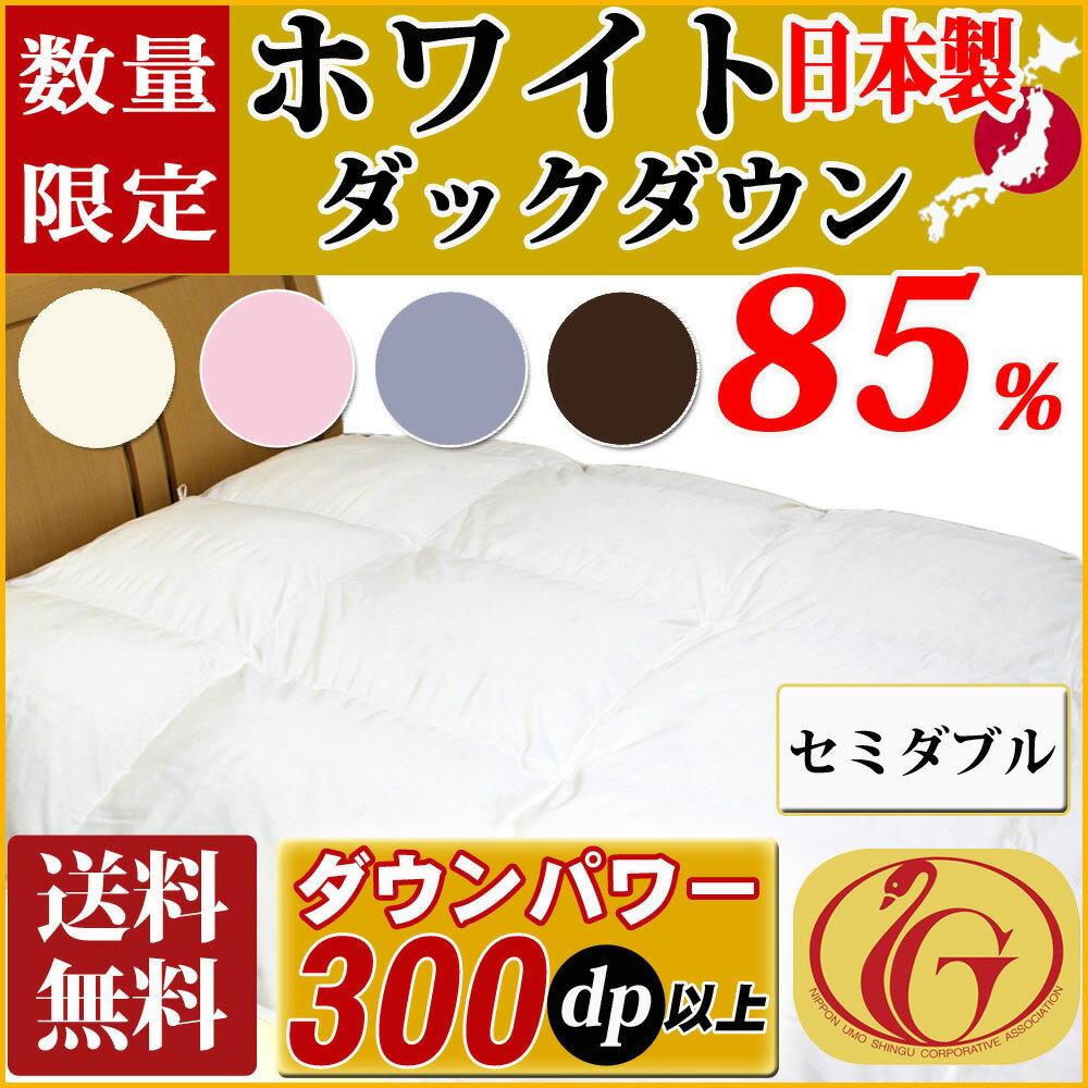 布団 羽毛布団 ふとん ダウン ホワイトダックダウン 85% ニューゴールドラベル羽毛ふとん ダウンパワー300dp以上 品質の証 安心の日本製 送料無料 セミダブルサイズ