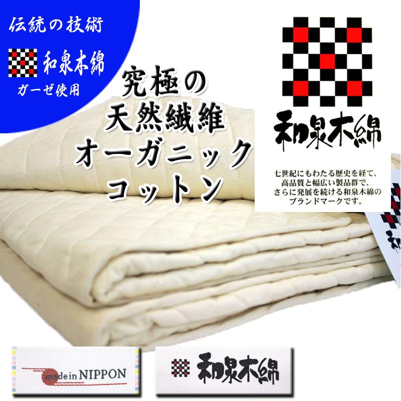 \300円・500円・1,000円OFFクーポン/敷きパッド ダブル ベッドパッド パッド 和泉木綿 ブランドがこの価格で しかも送料無料 究極の天然繊維 オーガニックコットン 日本製 自然素材のやさしさ