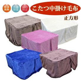 中掛け毛布 正方形 こたつ毛布 あったか こたつ中掛け毛布 フランネル 吸湿発熱 抗菌 防臭 静電気防止 こたつ掛けふとん 冬 コタツ ふとん ブランケット