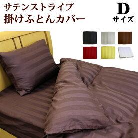 布団カバー ダブル 掛けカバー カバー 布団 サテン ホテルの上質な寝心地をご家庭で サテンストライプ 掛けふとんカバー 高級感のある艶で少し贅沢な眠り