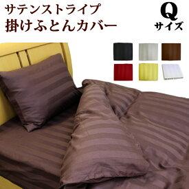 布団カバー クイーン 掛けカバー カバー 布団 サテン ホテルの上質な寝心地をご家庭で サテンストライプ 掛けふとんカバー 高級感のある艶で少し贅沢な眠り