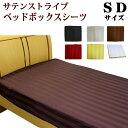 ベッドシーツ セミダブル ボックスシーツ 布団カバー カバー 布団 サテン ホテルの上質な寝心地をご家庭で 高級感のある艶で少し贅沢な…