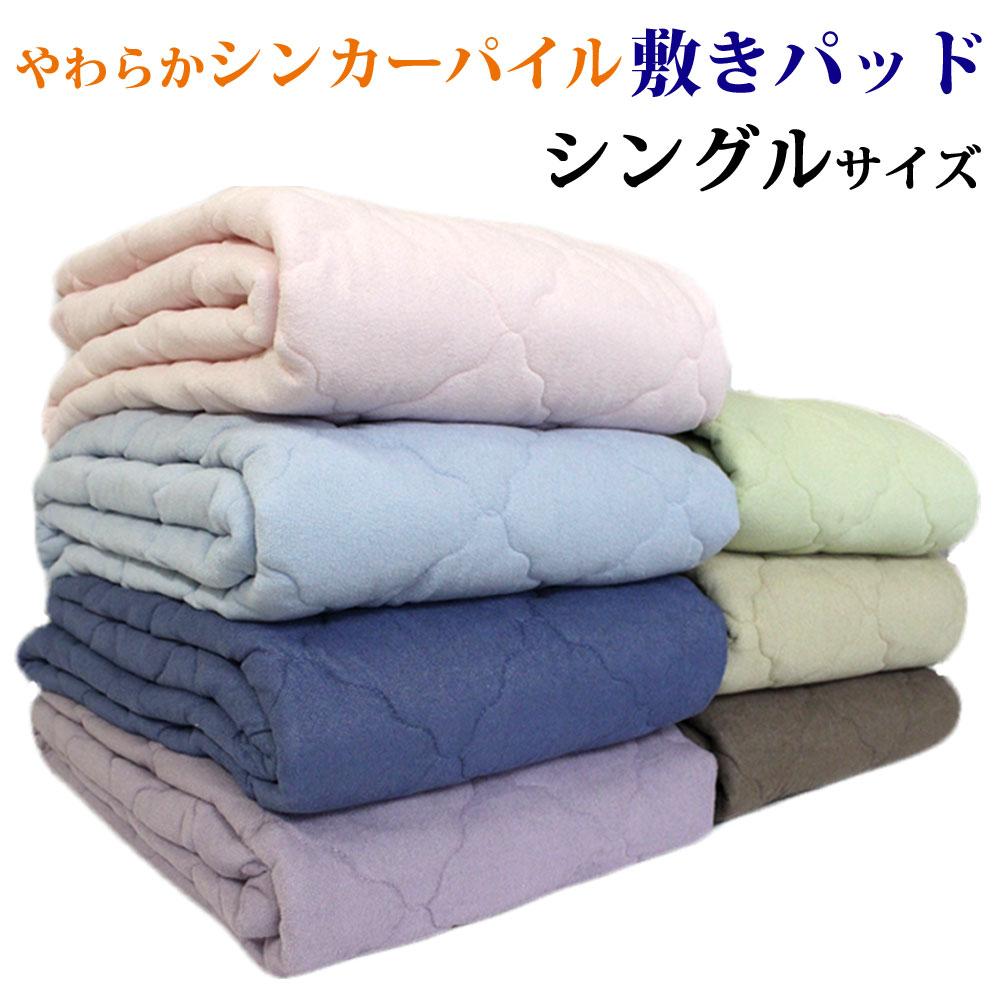 敷きパッド シングル 選べる7色 吸湿性に優れたコットンパイル シンカーパイル敷きパッド シングル:100×205cm ふわふわ綿パイル 洗えるのでいつも清潔
