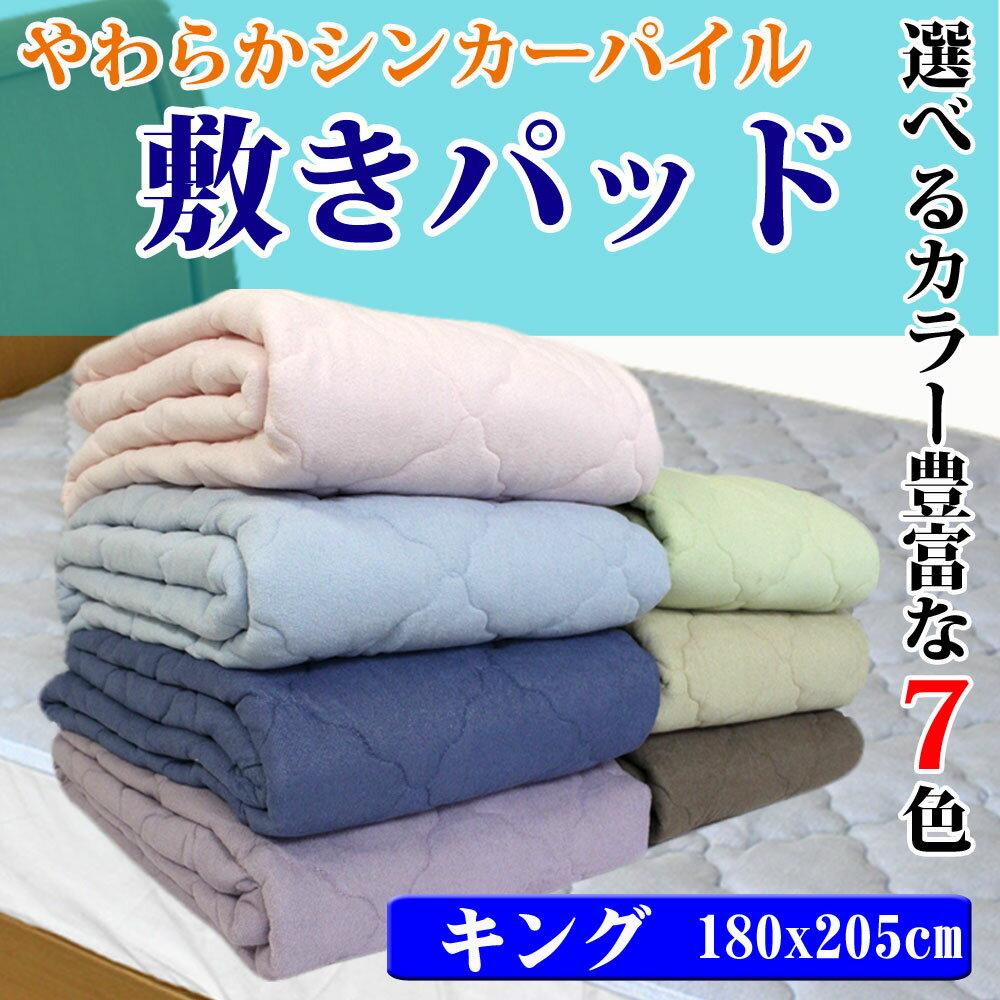\1,000円OFFクーポン配布中!/敷きパッド キング 選べる7色 吸湿性に優れたコットンパイル シンカーパイル敷きパッド キング:180×205cm ふわふわ綿パイル 洗えるのでいつも清潔