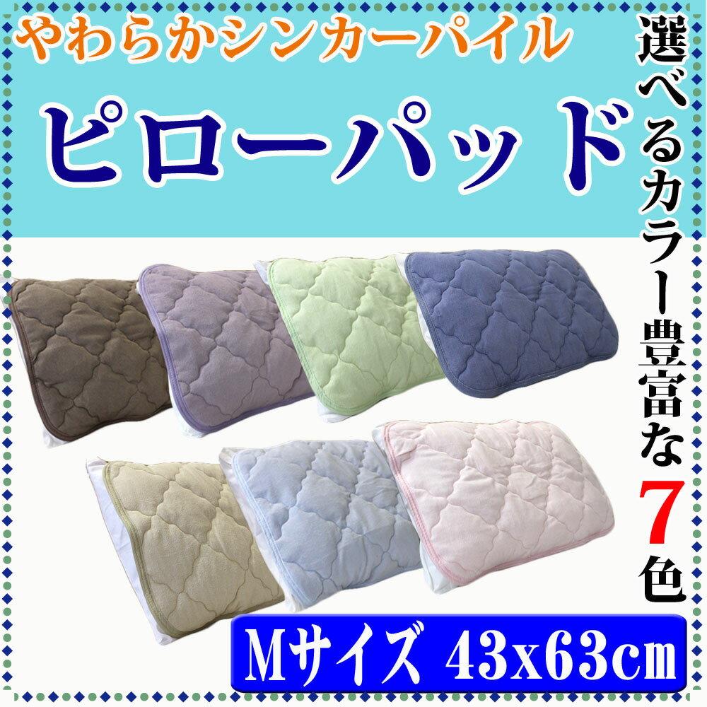 敷きパッド 選べる7色 吸湿性に優れたコットンパイル シンカーパイルピローパッド 枕パッド:43×63cm ふわふわ綿パイル 洗えるのでいつも清潔