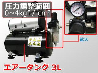 オイルレス・ミニエアーコンプレッサー3Lタンク付き