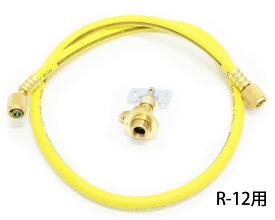 R-12用簡易ガスチャージセット(カーエアコンガスチャージ用)