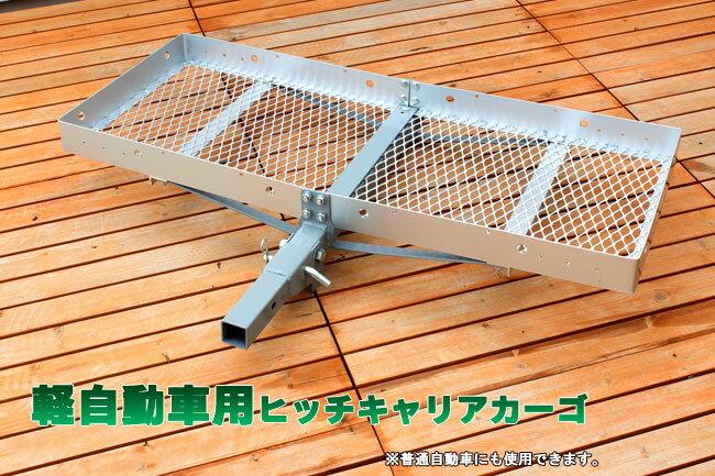セール アルミ製ヒッチキャリアカーゴ【超軽量 軽自動車対応】