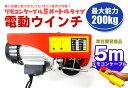【改良版】5m 家庭用100V電動ウインチ(ホイスト)200kg