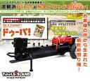 【NEW】【改良型】手動式 薪割り機(能力10ton)
