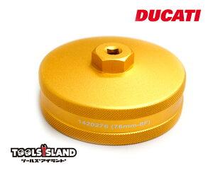 【ドゥカティ】オイルフィルターレンチ (76mm-8F)