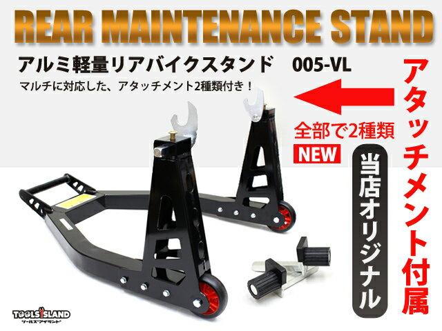 セール アルミ軽量リアバイクスタンド 005-LV